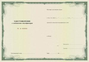 Удостоверение по антитеррористической защищённости