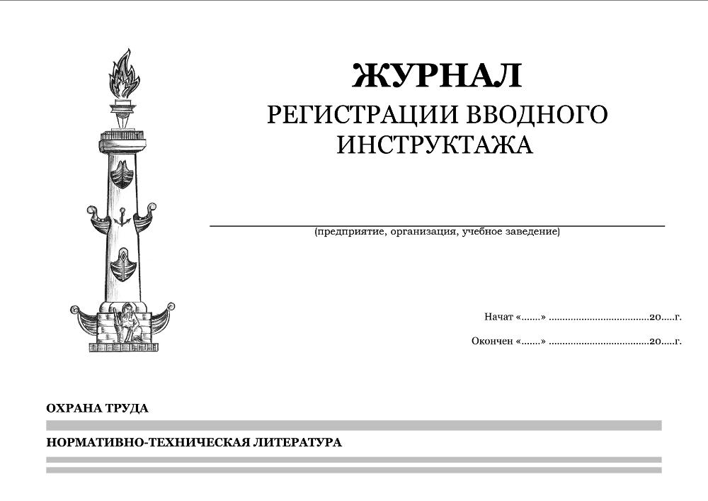 инструкция по охране труда для проведения вводного инструктажа 2016
