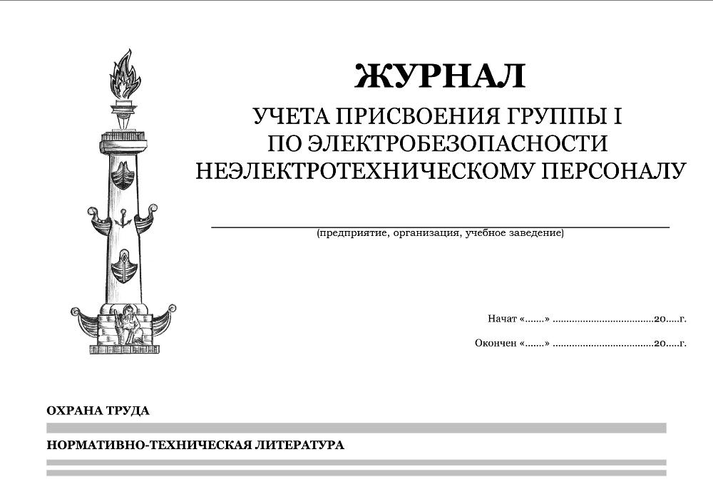 Образец приказ о присвоении 1 группы по электробезопасности