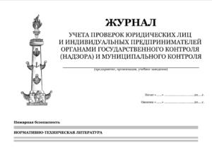 Журнал учета проверок юридических лиц и индивидуальных предпринимателей органами государственного контроля (надзора) и муниципального контроля