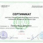 Сертификат участника всероссийского диктанта по охране труда