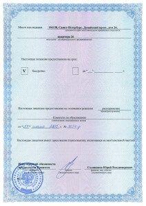 Лицензия на ведение образовательной деятельности (Оборот)