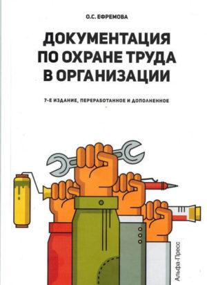 Ольга Ефремова: Документация по охране труда в организации