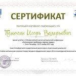 Сертификат участника Всероссийской конференции АПОТ - 2015