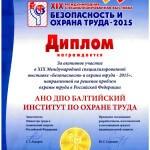 Диплом участника БИОТ 2015