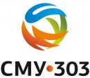 СМУ 303