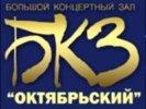 "БКЗ"" Октябрьский"""
