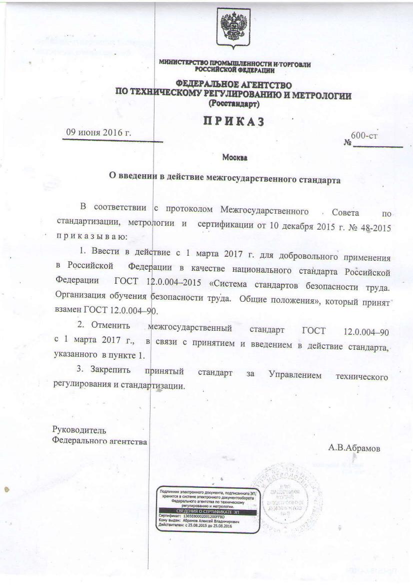 приказы о введении новых ГОСТ ССБТ