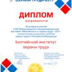 Диплом участника БИОТ 2017