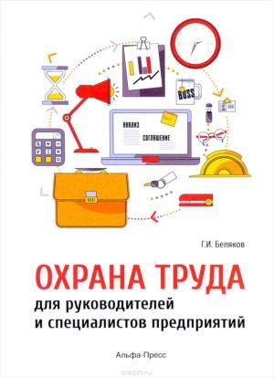 Охрана труда для руководителей и специалистов предприятий предприятий