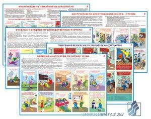 Охрана труда для офисных работников - комплект плакатов-комиксов
