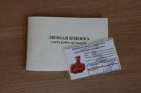 Удостоверение по охрана труда при работе на высоте