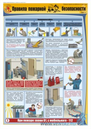 Правила пожарной безопасности лист 3