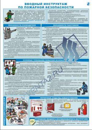 Комплект обязательных инструктажей для офиса лист 1