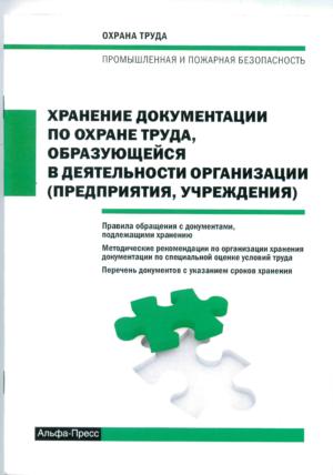 Хранение документации по охране труда образующейся в деятельности организации