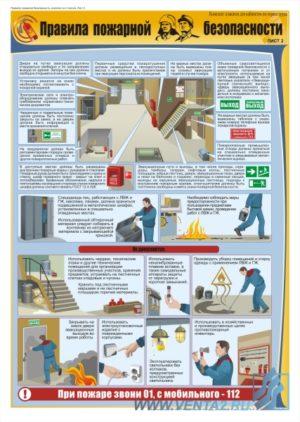 Правила пожарной безопасности лист 2