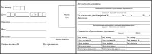 Личная книжка учета работ на высоте без применения инвентарных лесов и подмостей, с применением систем канатного доступа (с изм. 2015г)
