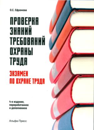 Проверка знаний требований охраны труда О.С. Ефремова 4-е издание
