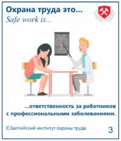 safework_is_3