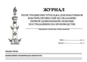 Журнал регистрации инструктажа для работников рабочих профессий по оказанию первой (доврачебной) помощи пострадавшим на производстве