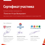 Онлайн-конференция по охране труда 2020