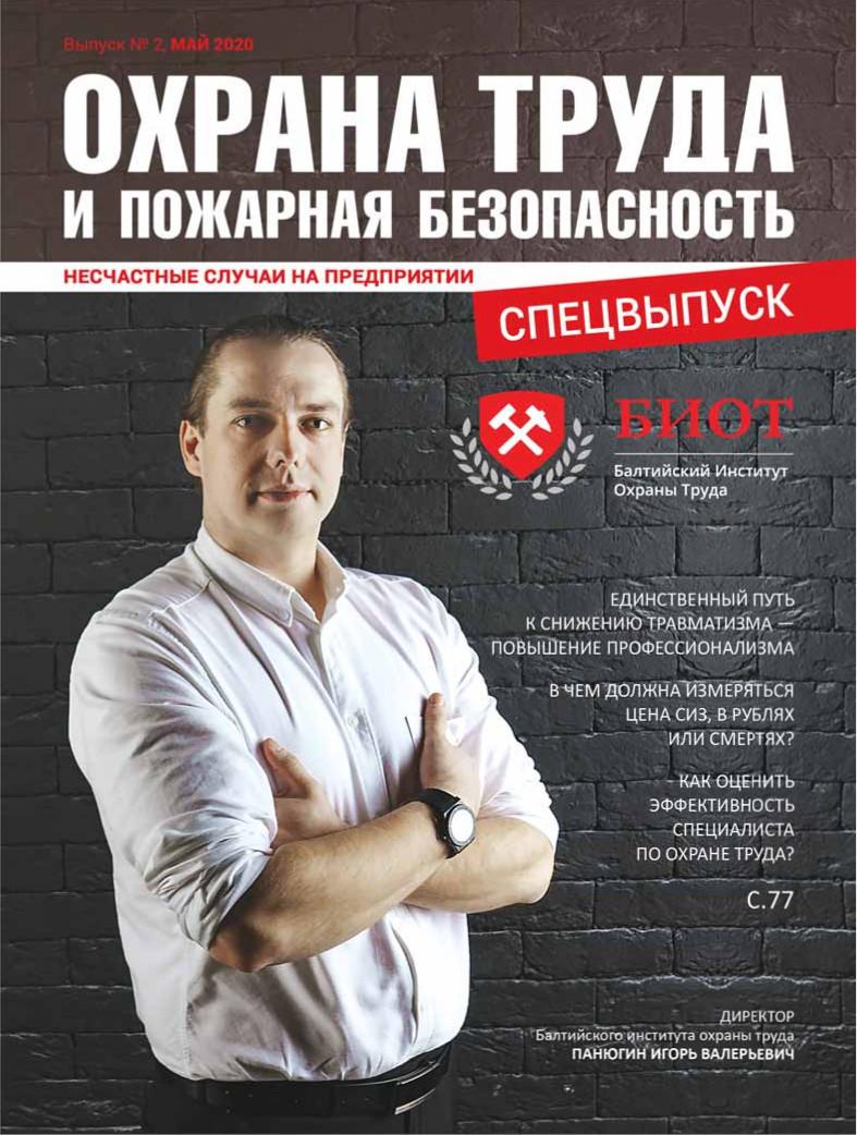 Панюгин Игорь Валерьевич в журнале ОТиПБ